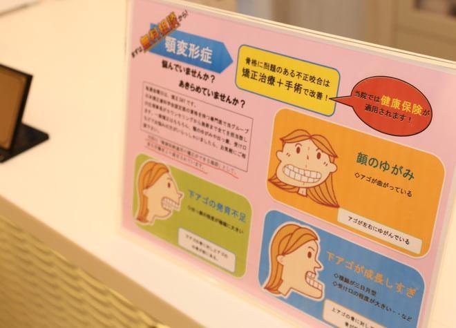 渋谷駅 新南口徒歩 3分 ハピュアデンタルクリニック渋谷の院内写真7