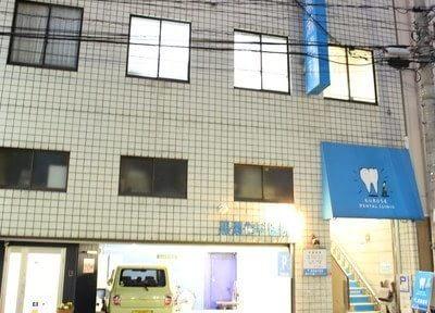 岡山駅 徒歩2分 黒瀬歯科医院(岡山駅西口)のその他写真2