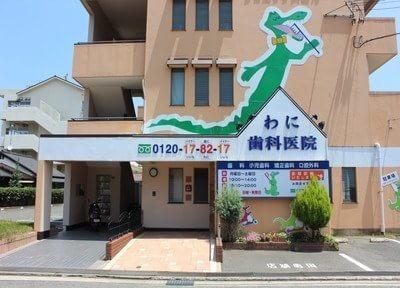 わに歯科医院(写真2)