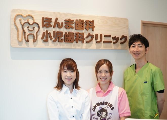 新潟駅 車15分 ほんま歯科・小児歯科クリニックのスタッフ写真2