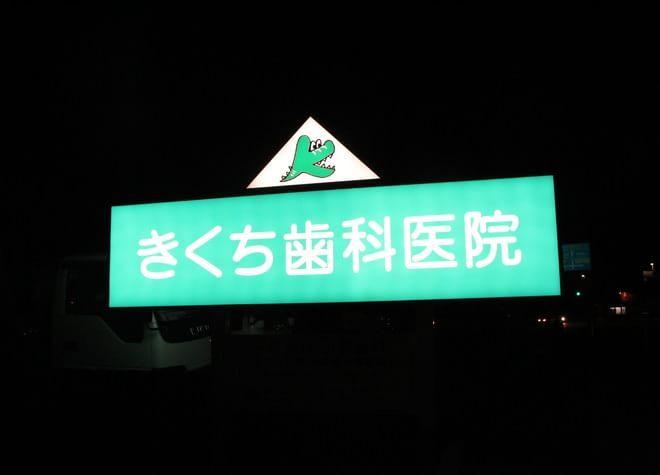 宇都宮駅東口車20分 きくち歯科医院の外観写真5