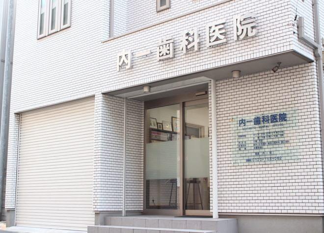横須賀中央駅 出口徒歩 8分 内一歯科医院写真1