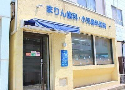 下曽根駅 北口車 8分 まりん歯科 小児歯科医院のその他写真2