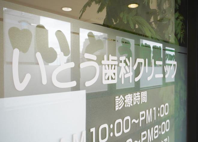 大崎駅 徒歩12分 いとう歯科クリニックの外観写真7