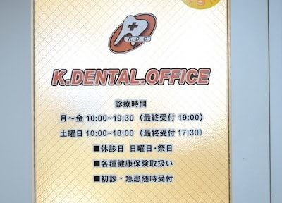 K DENTAL OFFICEの画像