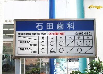 石田歯科(瑞穂区瑞穂通)の画像