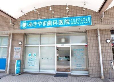 あきやま歯科医院の画像
