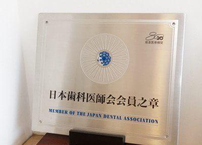 武蔵境駅 車12分 あきやま歯科医院のその他写真4
