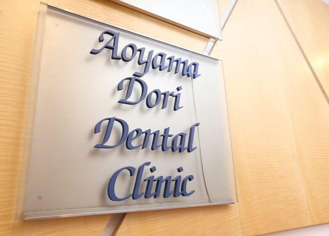 青山通り歯科の写真7