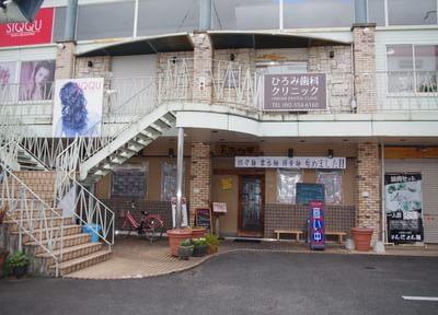 七隈駅 出口車10分 ひろみ歯科クリニック写真7