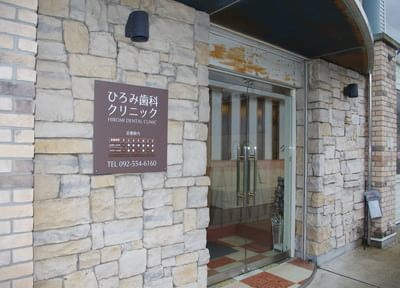七隈駅 出口車 10分 ひろみ歯科クリニックの外観写真5