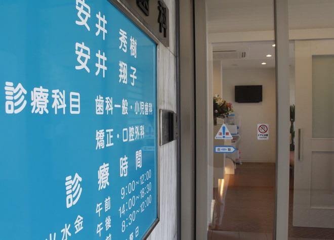 安井歯科医院の画像