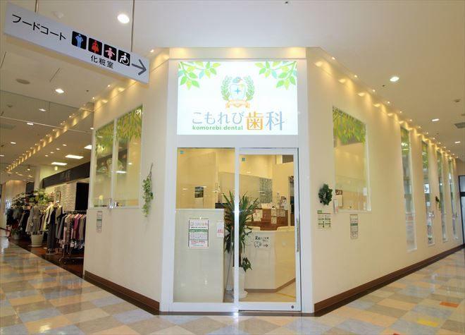 三島駅 出口車 10分 こもれび歯科の外観写真4
