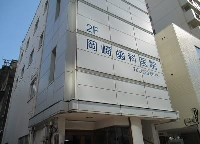 新潟駅万代口 車10分 岡崎歯科医院写真1
