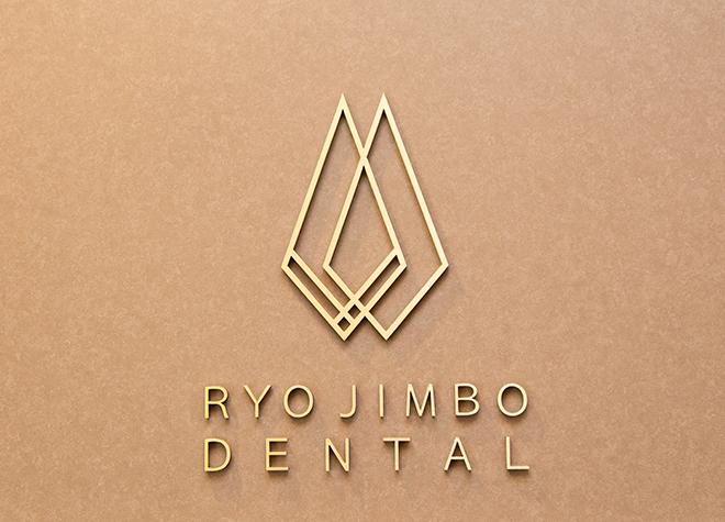 RYO JIMBO DENTAL 名古屋駅前院のおすすめポイント