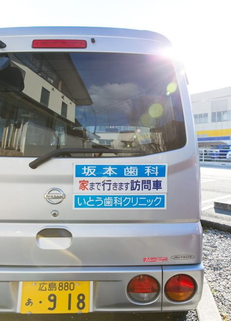 安浦駅 出口徒歩 4分 坂本歯科のその他写真6
