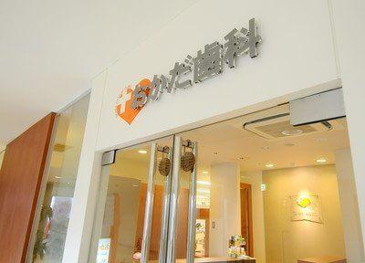 播磨高岡駅 出口徒歩15分 おかだ歯科写真2