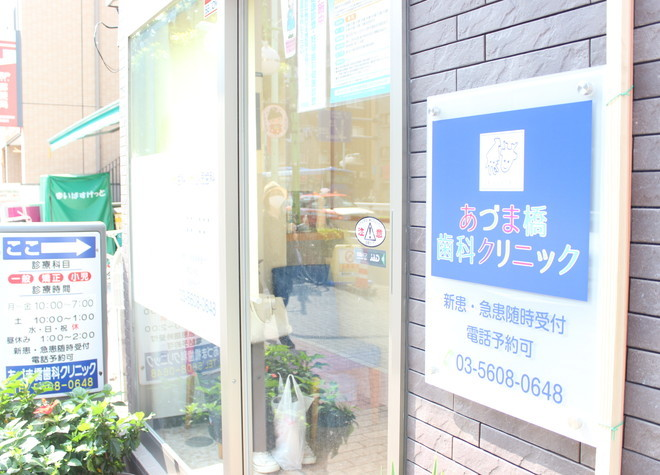 あづま橋歯科クリニックの写真5