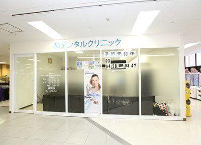 京成高砂駅出口 徒歩1分 Mデンタルクリニックのその他写真3