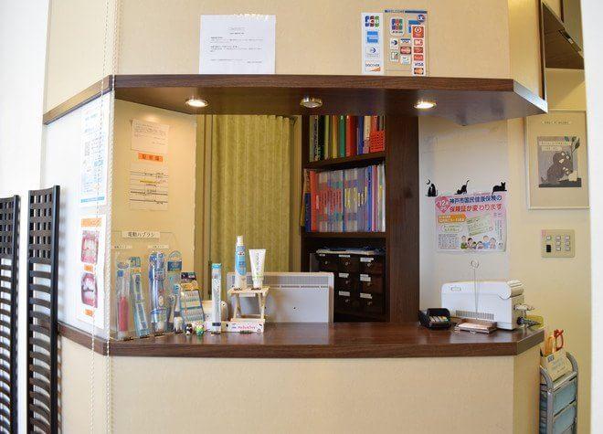 医療法人神戸歯科診療所の画像