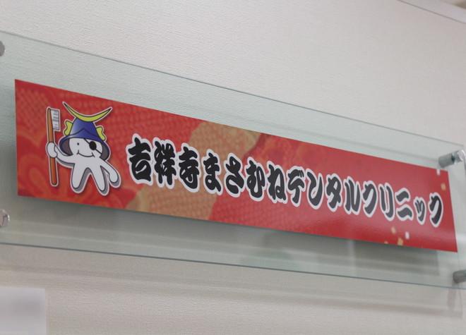 吉祥寺駅 出口徒歩5分 吉祥寺まさむねデンタルクリニック写真7