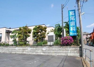 公園駅出口 徒歩2分 髙尾歯科のその他写真7