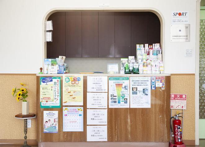 坂田歯科医院(写真1)