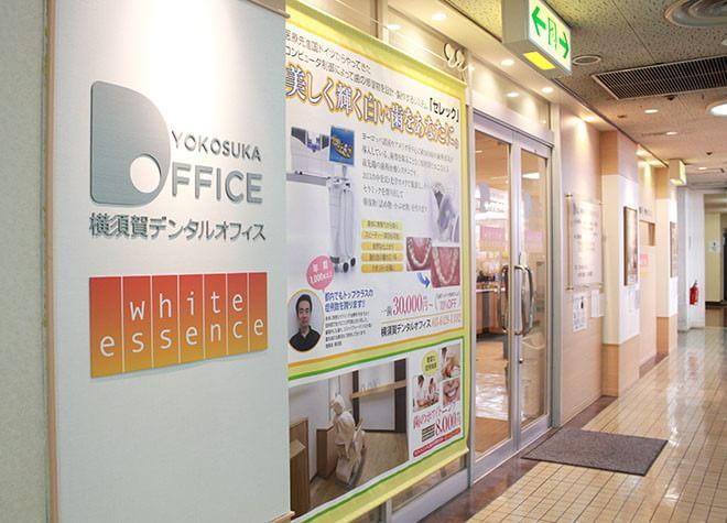 横須賀デンタルオフィスの画像