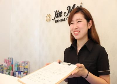 Jin Mei Dental Clinicの画像