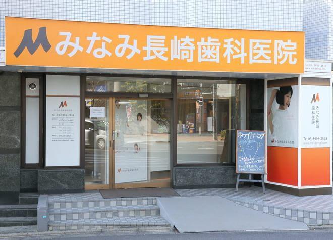 落合南長崎駅 出入口徒歩 4分 みなみ長崎歯科医院の外観写真3