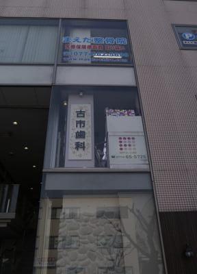 松井山手駅 出口徒歩1分 古市歯科医院写真5