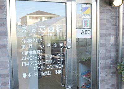 西岐阜駅 車14分 えばた歯科のその他写真4