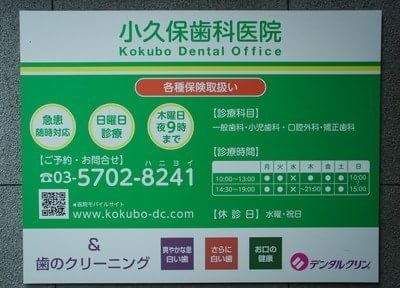 中延駅 A3出口徒歩2分 小久保歯科医院のその他写真2