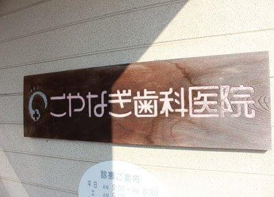 こやなぎ歯科医院の画像