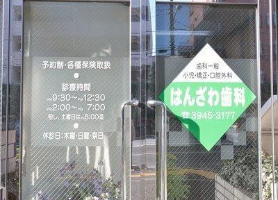 千石駅 A4出口徒歩7分 はんざわ歯科の院内写真1