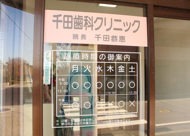 千田歯科クリニックの画像