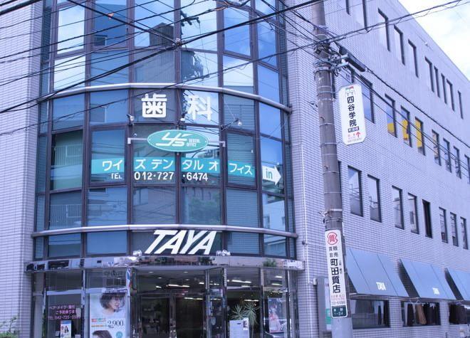 町田駅(小田急) 北口徒歩3分 ワイズデンタルオフィス写真7