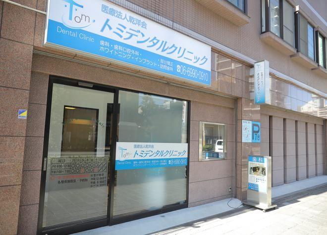 淡路駅 東口徒歩 9分 トミデンタルクリニックのその他写真2