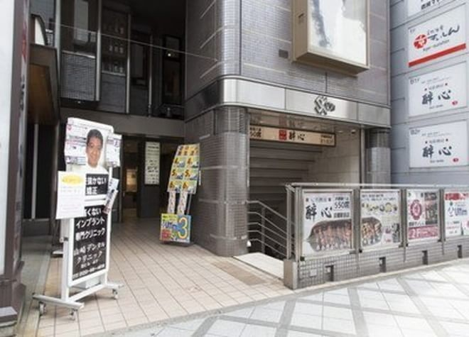 山崎デンタルクリニックの画像
