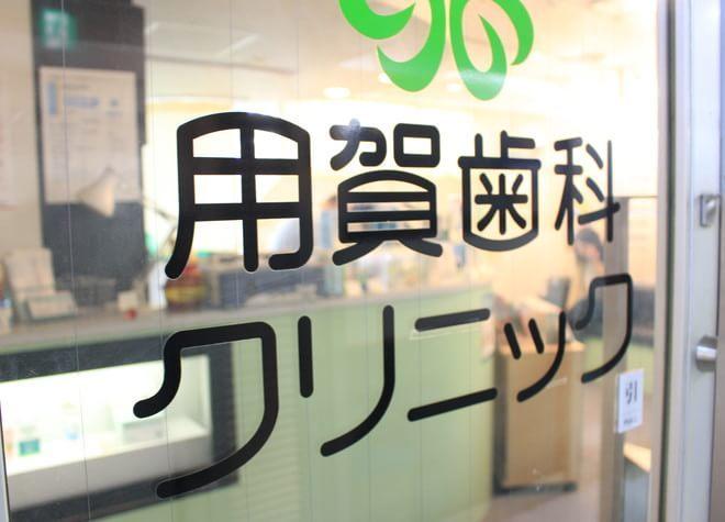 用賀駅 東口徒歩 1分 用賀歯科クリニック(用賀駅 東口)の外観写真5