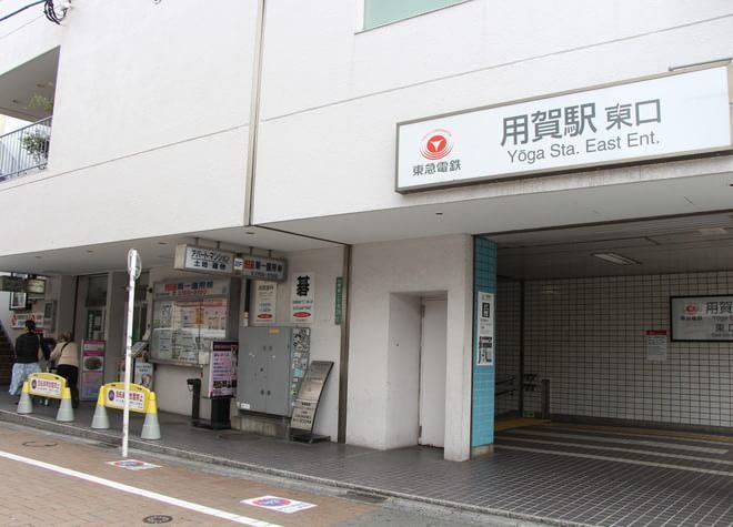 用賀駅 東口徒歩 1分 用賀歯科クリニック(用賀駅 東口)の外観写真7