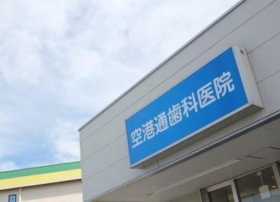 空港通歯科医院の画像