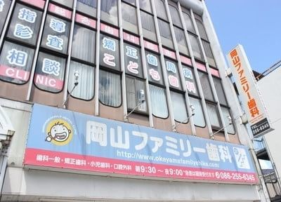 岡山ファミリー歯科