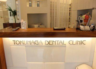 徳永歯科クリニックの画像