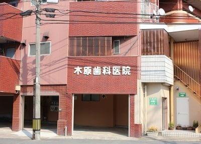 木原歯科医院