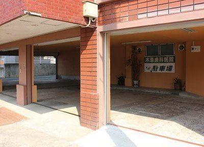 木原歯科医院の画像