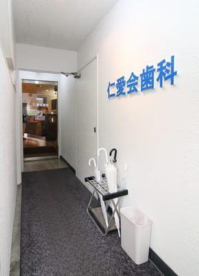 日吉駅(神奈川県) 西口徒歩 1分 医療法人社団仁愛会歯科 日吉クリニックの院内写真4