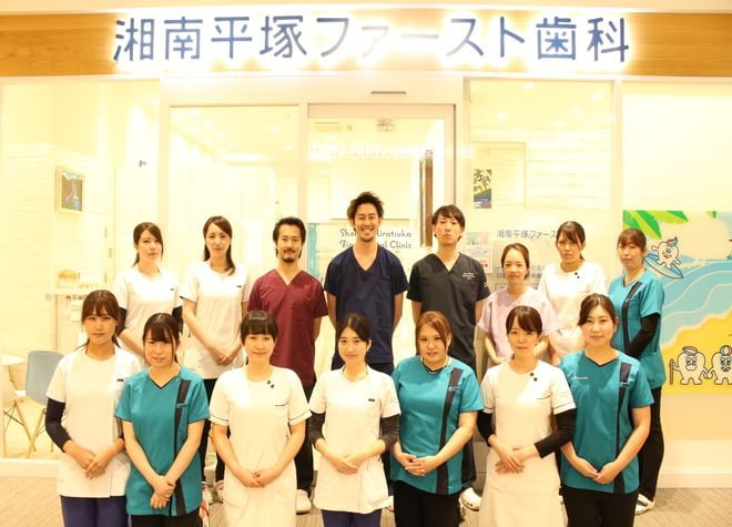 平塚駅 バス10分 湘南平塚ファースト歯科写真1