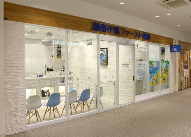 平塚駅 出口バス7分 湘南平塚ファースト歯科写真7