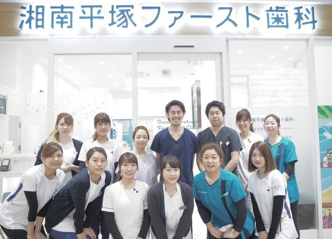 湘南平塚ファースト歯科